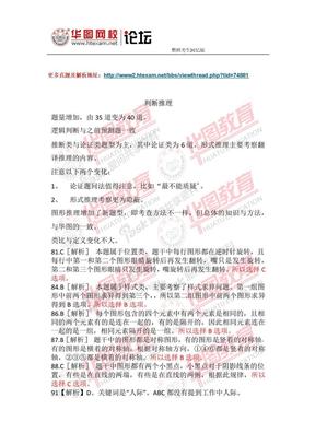 2011国家公务员考试行测真题.doc