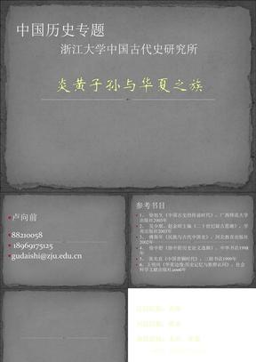 1炎黄子孙与华夏之族.ppt
