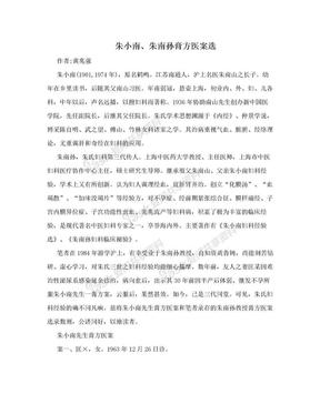 朱小南、朱南孙膏方医案选.doc