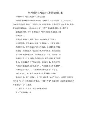 村两委四议两公开工作法情况汇报.doc