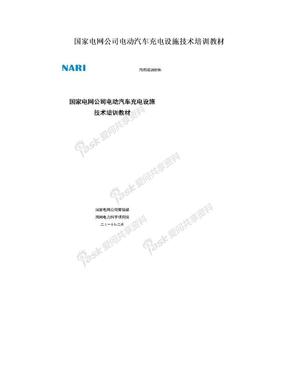 国家电网公司电动汽车充电设施技术培训教材.doc
