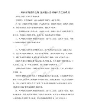 郑州招商引资政策 郑州航空港招商引资优惠政策.doc