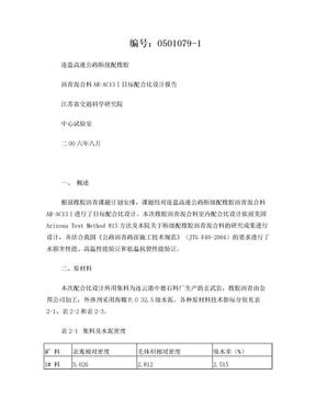 试验路AR-AC13(1)配合比设计报告.doc