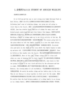 人教新课标高中英语必修四课文逐句翻译.doc