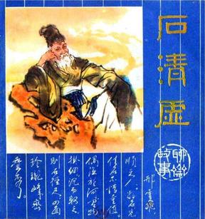 【17石清虚】连环画_聊斋故事(全彩版18册).pdf