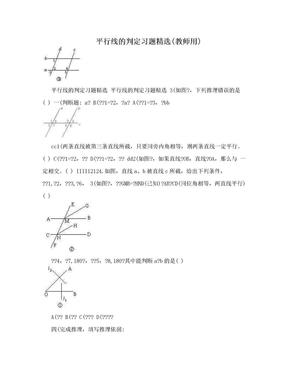 平行线的判定习题精选(教师用).doc