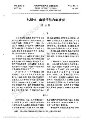 林语堂_幽默情结和幽默观.pdf