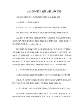 企业改制职工安置法律法规汇总.doc