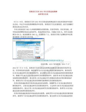 省教育厅召开2011年江苏省高校教师职称评价结果.doc