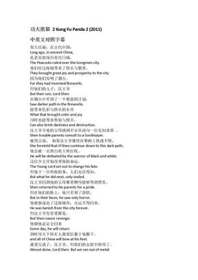 功夫熊猫2中英文台词2011.doc
