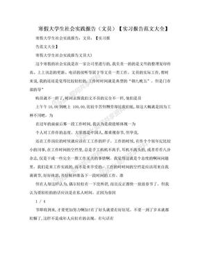 寒假大学生社会实践报告(文员)【实习报告范文大全】 .doc