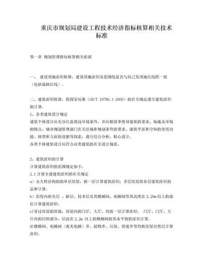 重庆规划局建设工程技术经济指标核算相关技术标准.doc