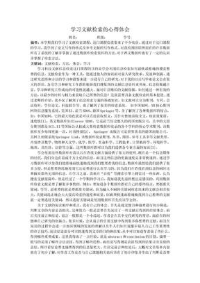 学习文献检索的心得体会.doc