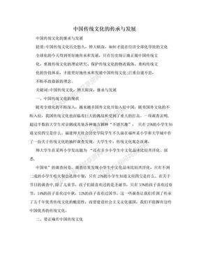 中国传统文化的传承与发展.doc