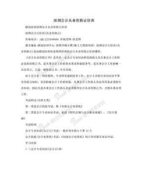 深圳会计从业资格证培训.doc
