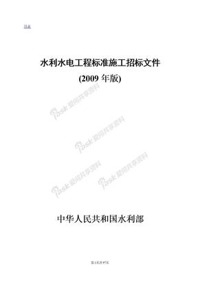 水利水电工程标准施工招标文件2009版100730.doc