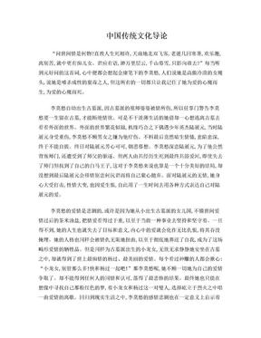 中国传统文化导论.doc