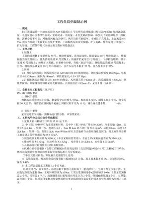 公路工程工程量清单编制案例.doc