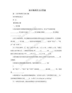 初中物理浮力计算题.doc
