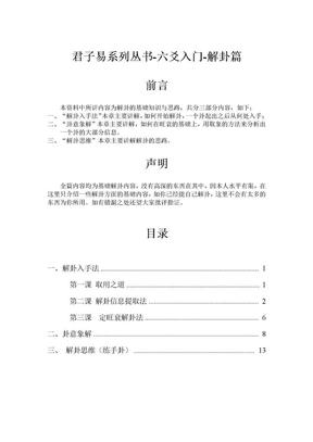 六爻入门-解卦篇.doc