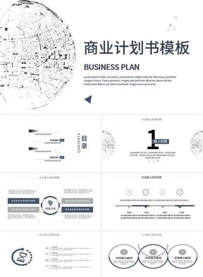 大气商业企划书PPT模板.pptx