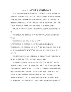 excel中人民币金额大写函数的应用.doc