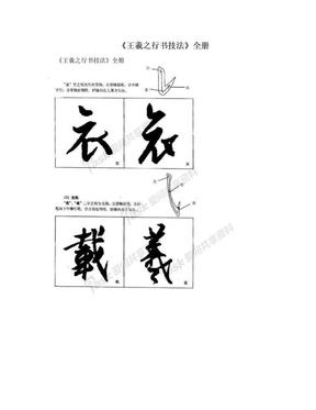 《王羲之行书技法》全册.doc