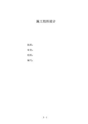110kv变电站施工组织设计.doc