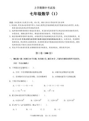 七年级数学试题(1).doc