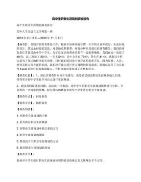高中生职业生涯规划调查报告.docx