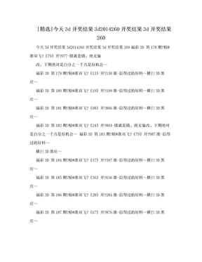 [精选]今天3d开奖结果3d2014260开奖结果3d开奖结果260.doc