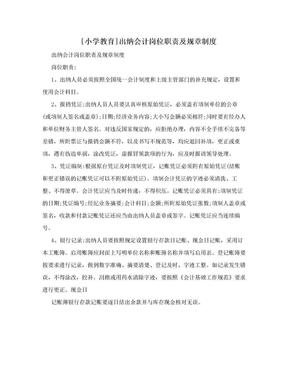 [小学教育]出纳会计岗位职责及规章制度.doc