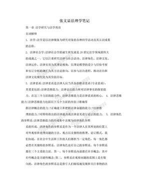 张文显法理学笔记.doc