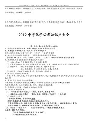 2019中考化学必考知识点大全.doc