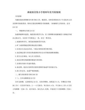 曲堤镇姜集小学教师年度考核细则.doc