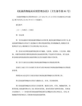 抗菌药物临床应用管理办法(84号令).doc