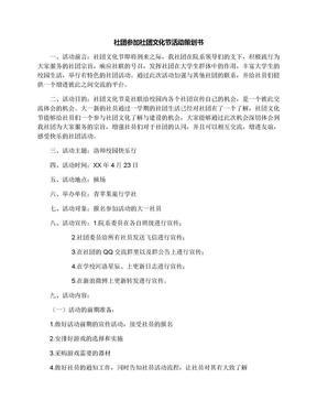 社团参加社团文化节活动策划书.docx