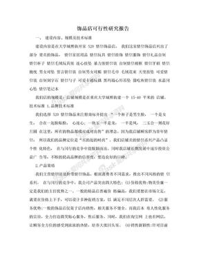 饰品店可行性研究报告.doc