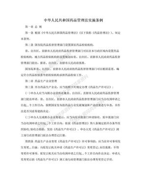 中华人民共和国药品管理法实施条例.doc