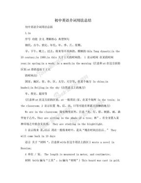 初中英语介词用法总结.doc