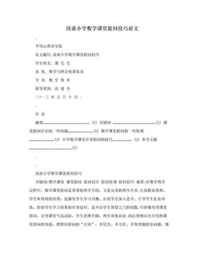 浅谈小学数学课堂提问技巧论文.doc