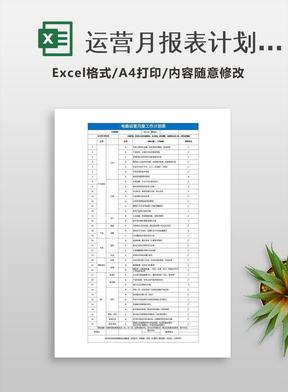 运营月报表计划表.xls