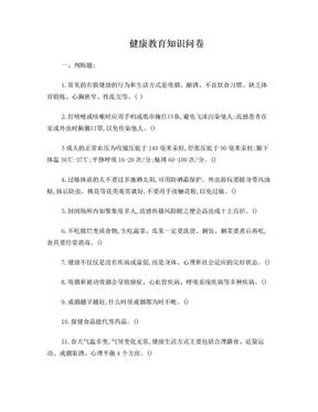 健康教育知识问卷.doc