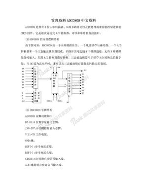 管理资料ADC0809中文资料.doc