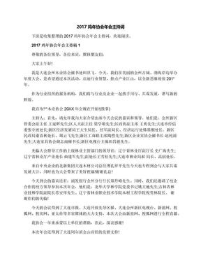 2017鸡年协会年会主持词.docx