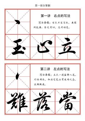 田英章行书笔法教程.pdf