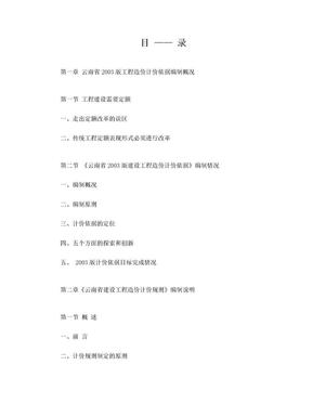 云南2003定额宣贯材料上册.doc