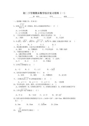 初二数学下册期中试卷人教版(附答案).doc