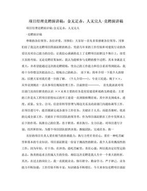 项目经理竞聘演讲稿:金无足赤,人无完人-竞聘演讲稿.doc