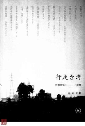 [行走台湾].蒋勋.清晰扫描版.pdf